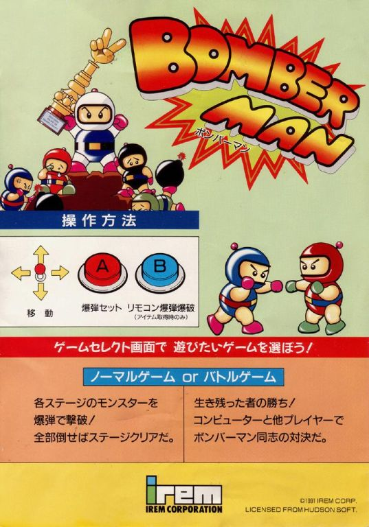 Bomberman Instruction Card (Japan)